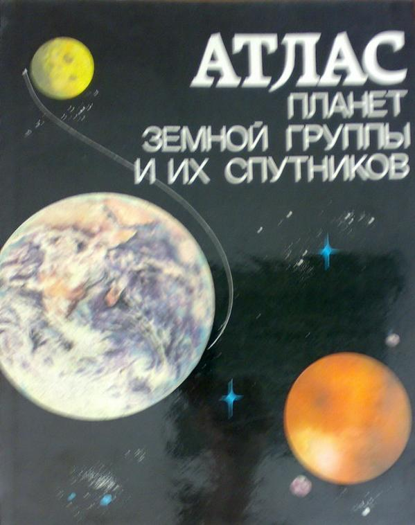 Атлас планет земной группы и их спутников