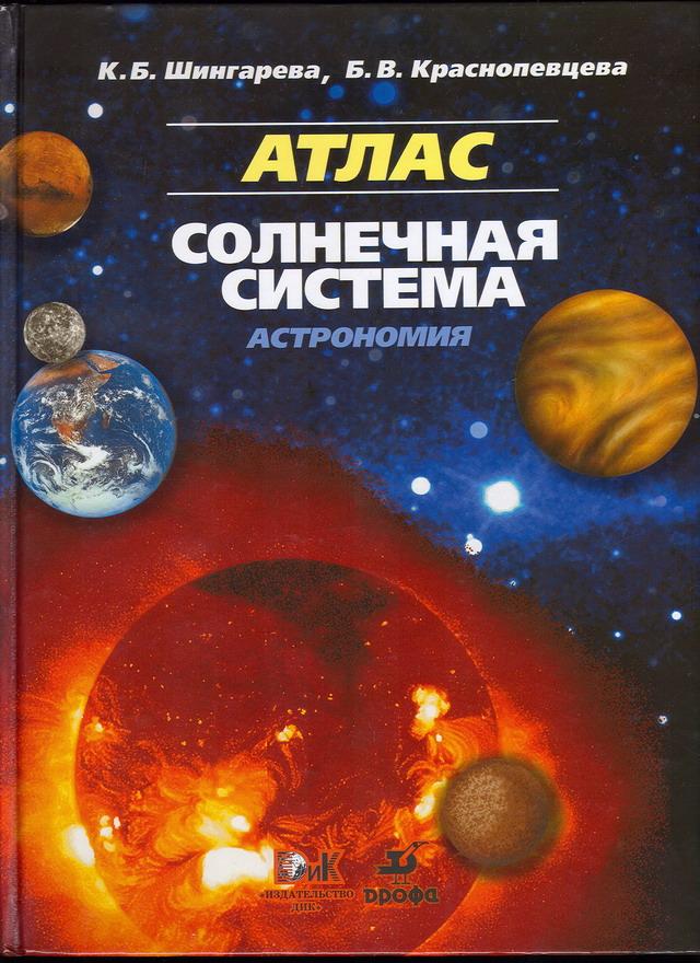 Атлас: Астрономия. Солнечная система