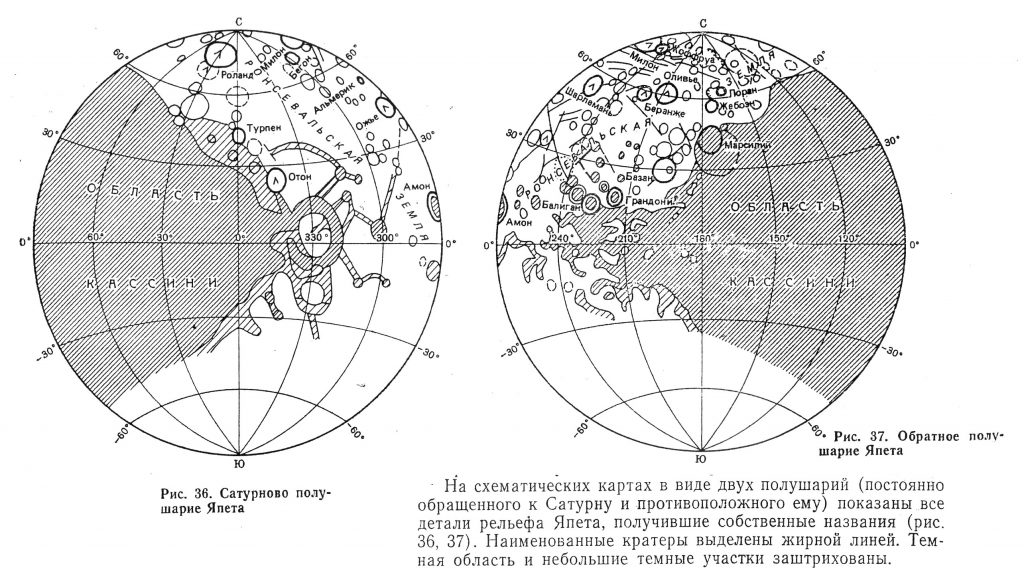 G.A. Burba's Iapetus Map with Nomenclature