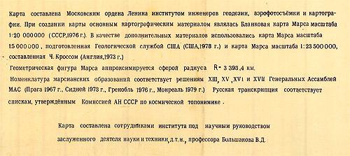cccpmarsdata