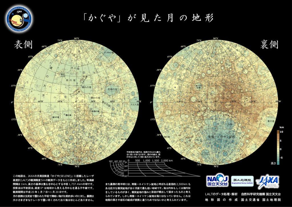 Kaguya Map of the Moon