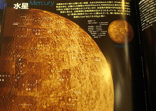 Shogakukan's Map of Mercury (2005)
