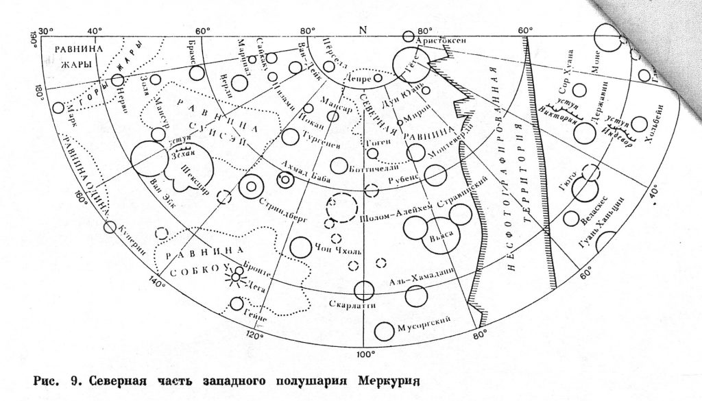 G.A. Burba's Mercury Map with Nomenclature