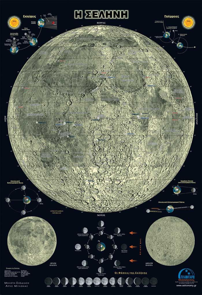 Greek map of the Moon (2009)