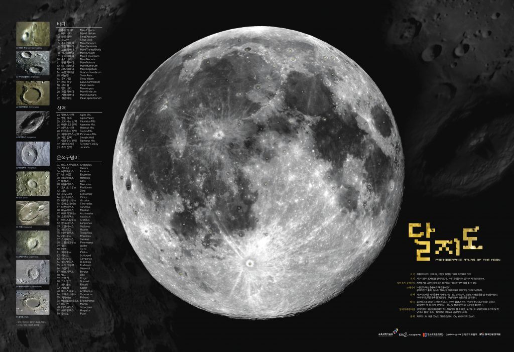 Korean Photographic Atlas of the Moon 2009