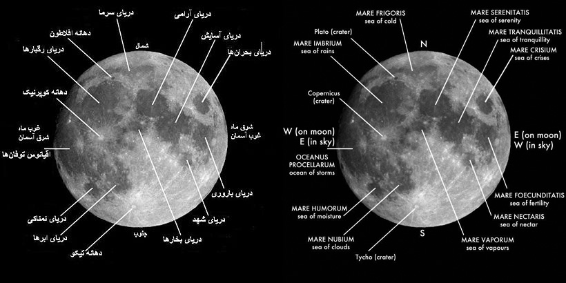Persian Lunar Photomaps (2005)