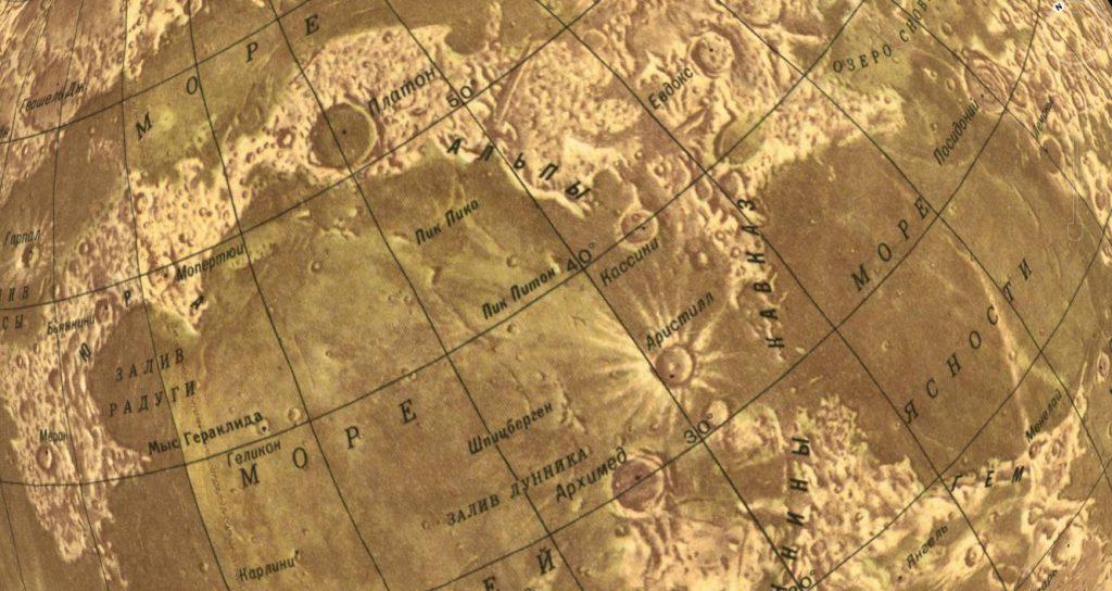 Historic Soviet Virtual Globe of the Moon